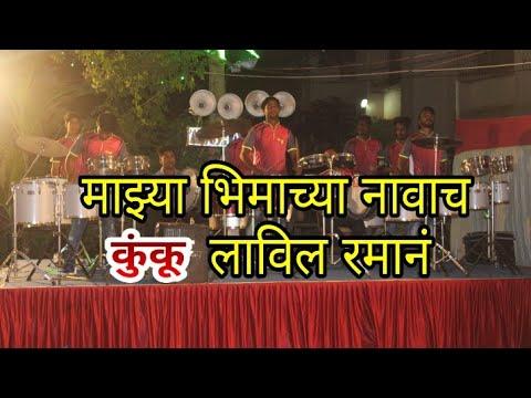 Banjo Party | Swara Musical Group | Playing Mazya Bhimacha Navacha Kunku Song