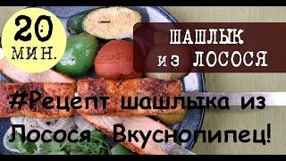 Шашлык из красной рыбы. Рецепты из рыбы. Шашлык из лосося. рецепт шашлыка из красной рыбы.