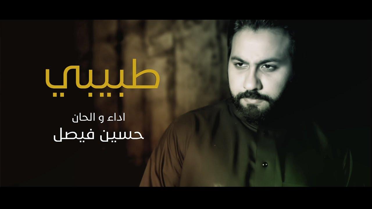 طبيبي حسين فيصل محرم 1437 Youtube