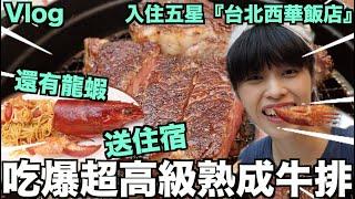 西華飯店吃爆超高級熟成牛排—吃牛排送住宿!!!【理想Vlog】