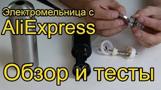 Электрическая мельница для специй, Перечница, Полный обзор и тесты [4K]
