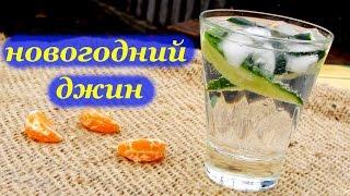 Рецепт новогоднего Джина от Алкофана