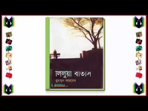 Bangla Audio Book lilua batash by Humayun Ahmed 640x360
