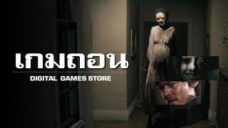 เกม'เหล่านี้'ถูกถอดจากร้านค้าออนไลน์