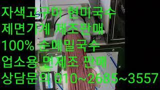 100% 순메밀국수 기계제조판매 010~2685~355…