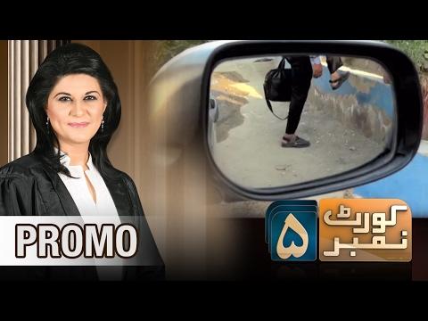 Ye Kesi Qayamat | Court No.5 | PROMO | SAMAA TV | 18 Feb 2017