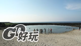 [Go好玩] e-moving 綠島之旅 Part2/3 Video