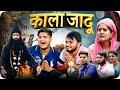 Kala Jaadu | the mridul | Pragati | Nitin