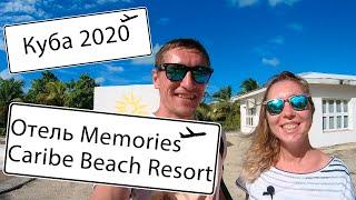 КУБА 2020 Отель MEMORIES CARIBE BEACH RESORT Кайо Коко Полный обзор в пандемию