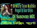 Bewafa Tune Mujhko Pagal Hi Kar Diya ft.Kajal Meheriya##Dj Susovan MiX