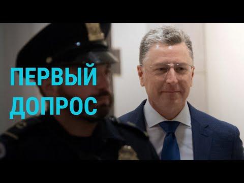 Запущена процедура импичмента Трампа | ГЛАВНОЕ | 03.10.19