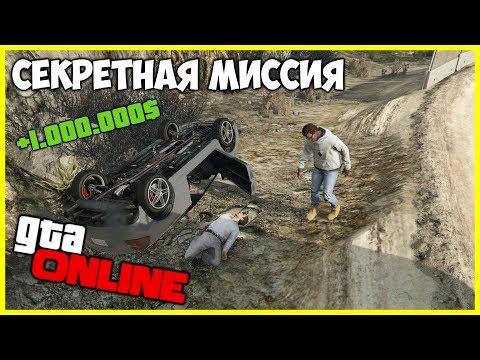 СЕКРТЕТНАЯ МИССИЯ В GTA 5 ONLINE | ПАСХАЛКА В GTA 5 ONLINE