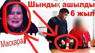 МАСҚАРА!!! Гаухар Әлімбекова жаилы БАР ШЫНДЫҚ!!! не үшін 6 жыл???