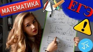 видео Как сдавать ЕГЭ по математике