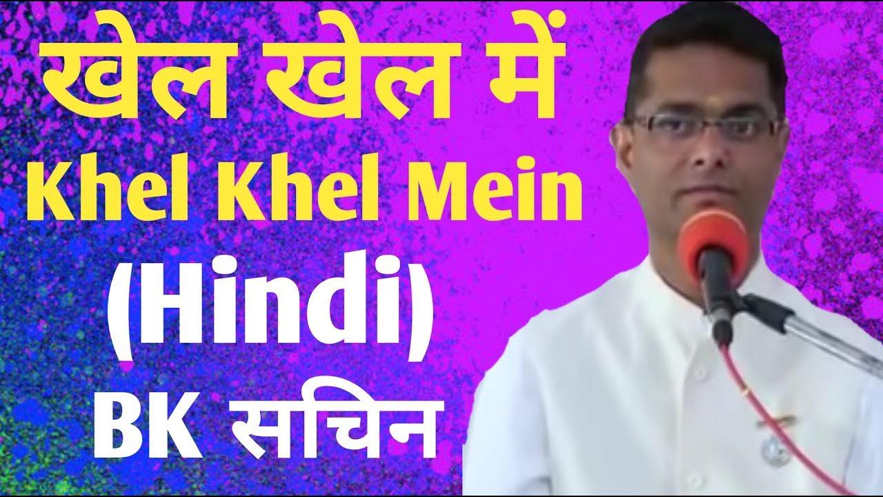 Khel Khel Mein | खेल खेल में | Bk Sachin Bhai