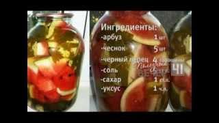 Консервируем арбузы