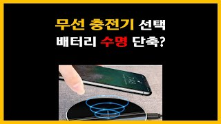 How to choose a wireless charger, will wireless charging shorten battery life?