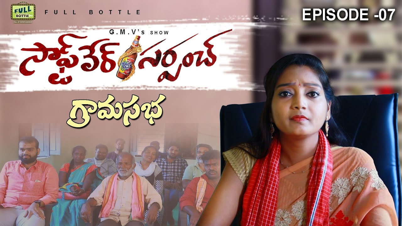 Software Sarpanch - గ్రామసభ || Episode-7 || Telugu Comedy Web Series || FullBottle || Gmv