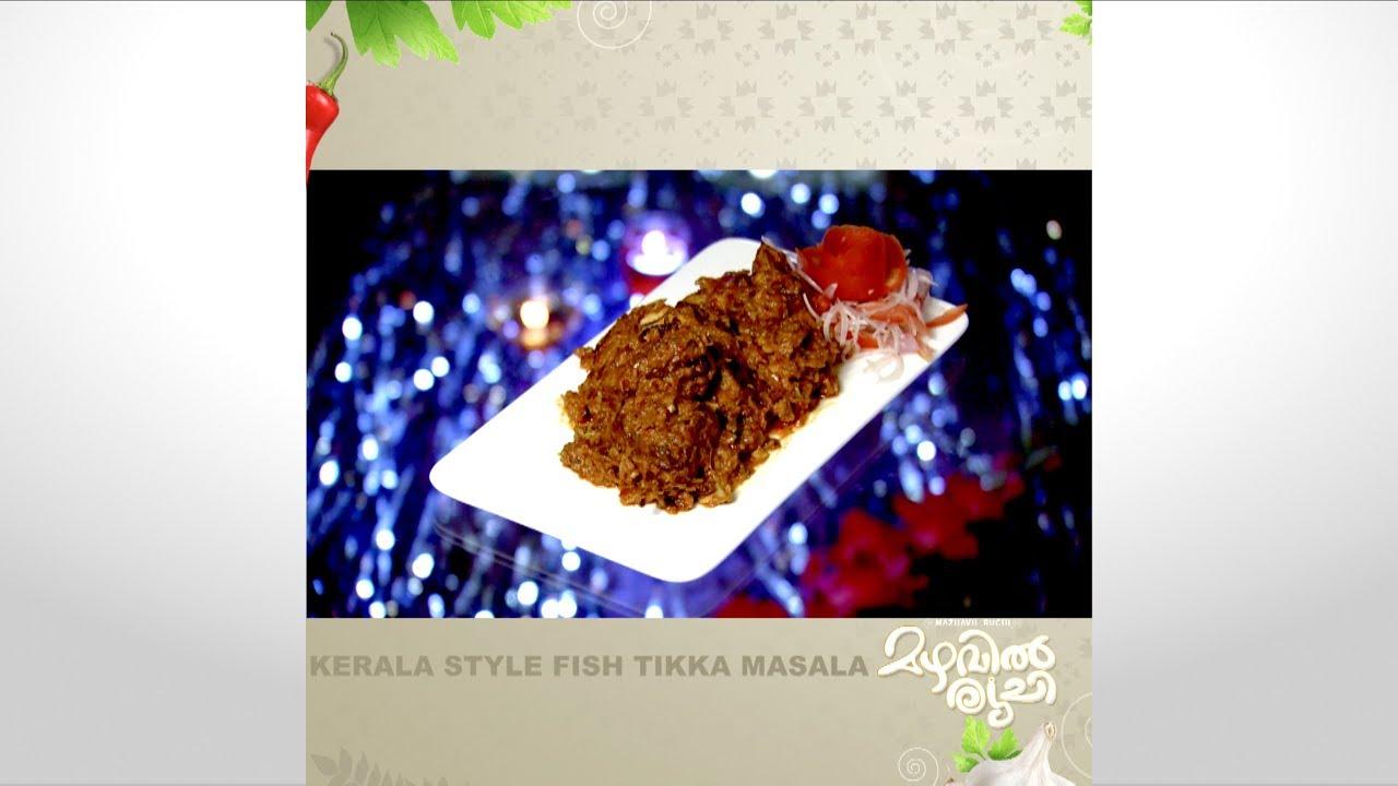 Mazhavil Ruchi I Kerala Style Fish Tikka Masala I Mazhavil Manorama