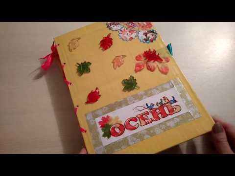 Осенняя книга своими руками для детского сада