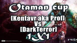[Kentavr aka Prof]  Vs  [DarkTerror] Полуфинал (Бой1)  Otaman CUP №1 Prime World