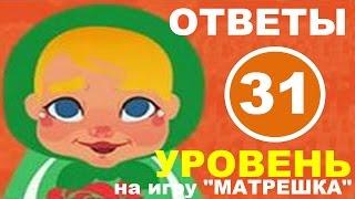"""Игра МАТРЕШКА 31 уровень   Какой человек в именем """"Владимир"""" самый известный?"""