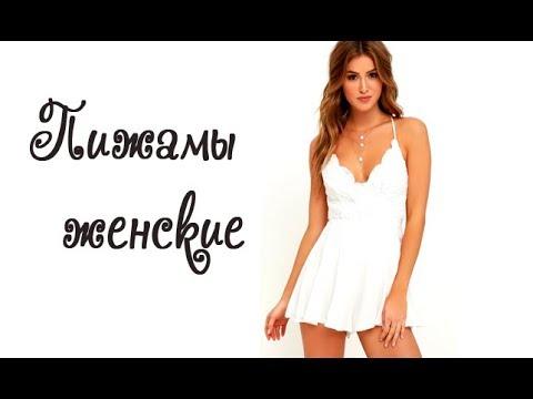 Красивые пижамы женские купить в интернет магазине