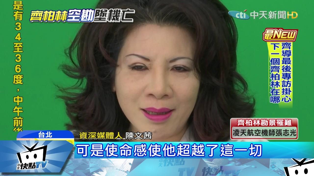 20170611中天新聞 齊柏林空難 陳文茜慟:他的人生鞠躬盡瘁 - YouTube