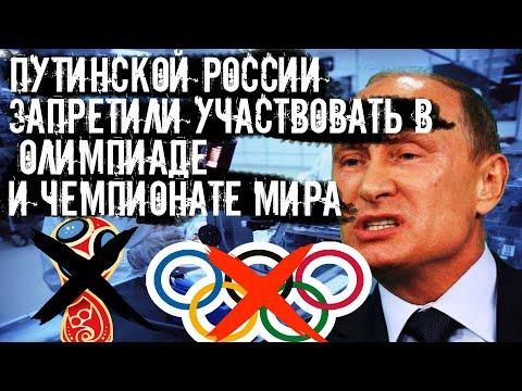 Срочно!!! ВАДА ЗАПРЕЩАЕТ России участвовать в ОЛИМПИАДЕ - 2020  и ЧМ по футболу!! Путин,РУСАДА,Wada