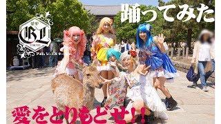 天気に恵まれ奈良公園で鹿と戯れながら東大寺近辺で『愛をとりもどせ!...