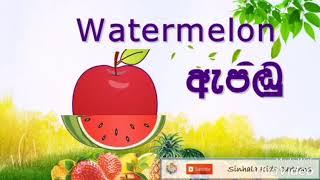 පලතුරු - Fruits (Sinhala Kids Learning Videos)