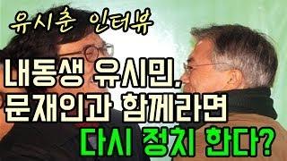 내동생 유시민, 문재인과 함께라면 다시 정치복귀 한다!!!?/유시춘