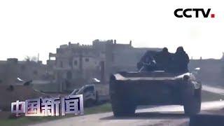 [中国新闻] 叙政府军继续推进伊德利卜省军事行动 | CCTV中文国际