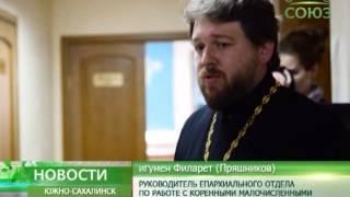 Выставка «Коренные народы Севера и Православие»