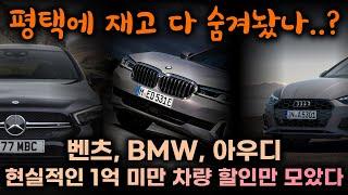 10월 벤츠, BMW, 아우디 할인 15위부터 1위까지…