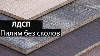 🔨 Пилим ЛДСП без сколов