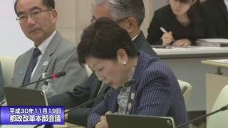 第20回都政改革本部会議 11月19日(月)16時20分~ライブ配信予定