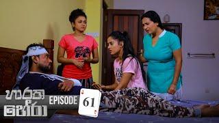 Haratha Hera | Episode 61 - (2020-02-23) | ITN Thumbnail