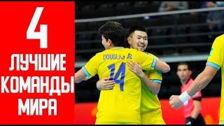 БРАЗИЛИЯ АРГЕНТИНА КАЗАХСТАН ПОРТУГАЛИЯ без видео Чемпионат Мира по Футзалу 2021