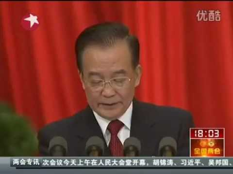 Wen Jiabao's last speech as Chinese premier at the National People's Congress (March 5, 2013)