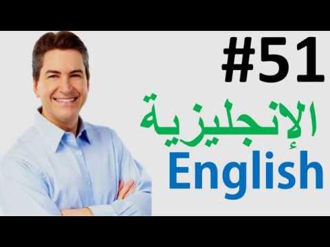 #51 اللغة الإنجليزية دورة الناطقة القراءة الاستماع المفردات,قواعد English language  عجمان