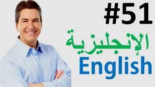 51 اللغة الإنجليزية دورة الناطقة القراءة الاستماع المفردات قواعد english language عجمان