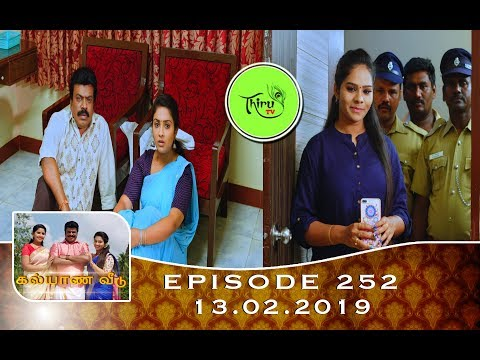 Kalyana Veedu | Tamil Serial | Episode 252 | 13/02/19 |Sun Tv |Thiru Tv