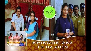 Kalyana Veedu | Tamil Serial | Episode 252 | 13/02/19 |Sun Tv |Thiru Tv
