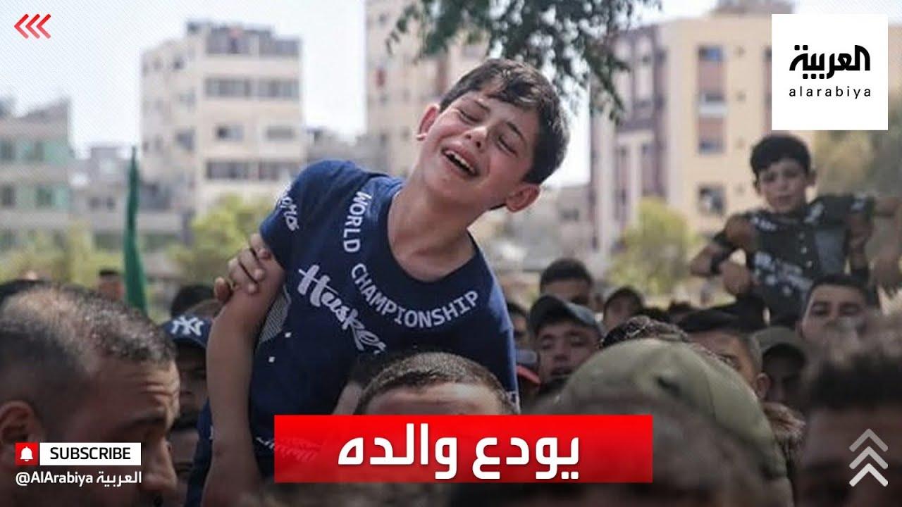 فيديو مؤثر لطفل فلسطيني يودع والده في جنازته  - نشر قبل 3 ساعة