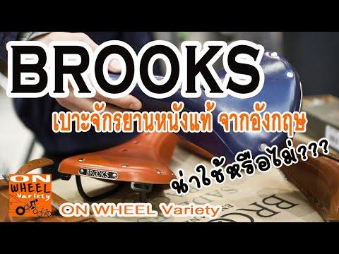 Mini Review: Brooks อานจักรยานหนังแท้จากอังกฤษ น่าใช้หรือไม่???