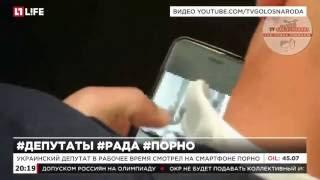 Украинский депутат в рабочее время смотрел на смартфоне порно