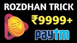 Otp Bypass || Rozdhan App Unlimited Refer Trick || Proof Added
