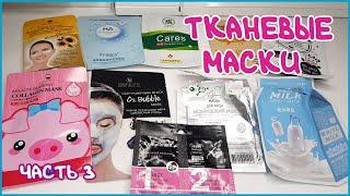 Тканевые маски Маски с Aliexpress Лучшее и Худшее Для жирной кожи лица Часть 3