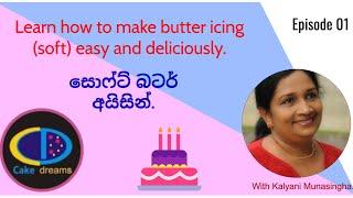 How to make Butter Icing (Soft) | සොෆ්ට් බටර් අයිසින් | Episode 01 screenshot 4